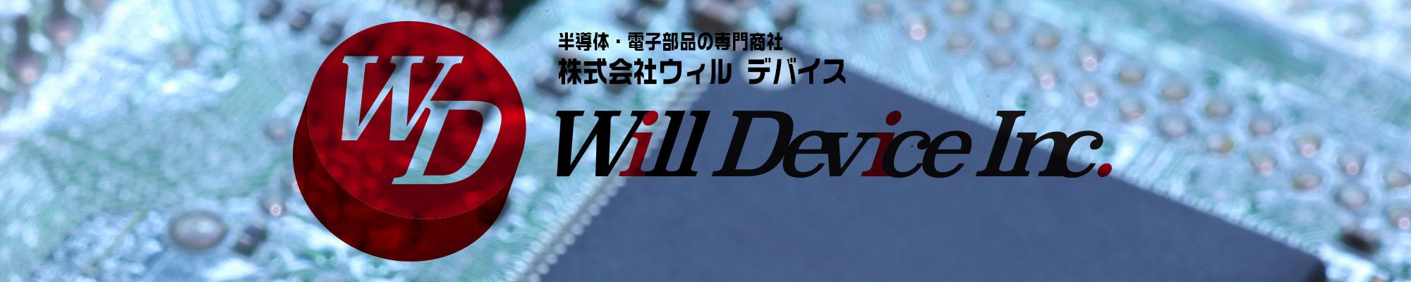 株式会社ウィル デバイス